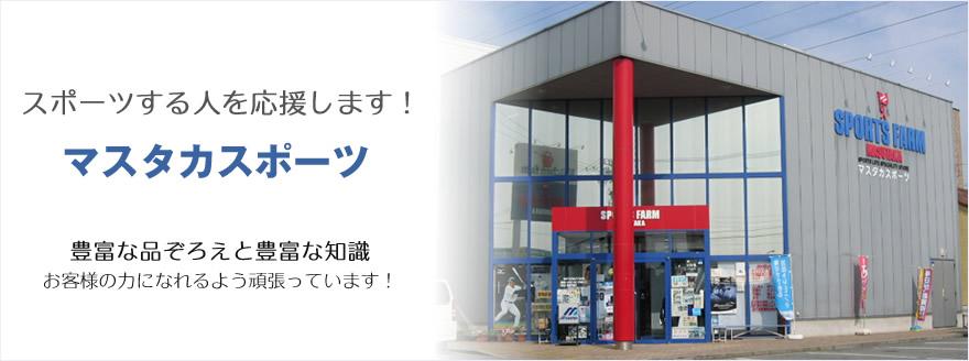 長野県佐久市の総合スポーツ用品店「マスタカスポーツ」